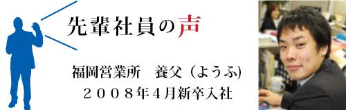福岡営業所 養父(ようふ)