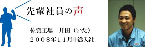 佐賀工場 井田(いだ)2008年11月中途入社