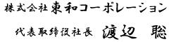株式会社東和コーポレーション,代表取締役社長渡辺聡