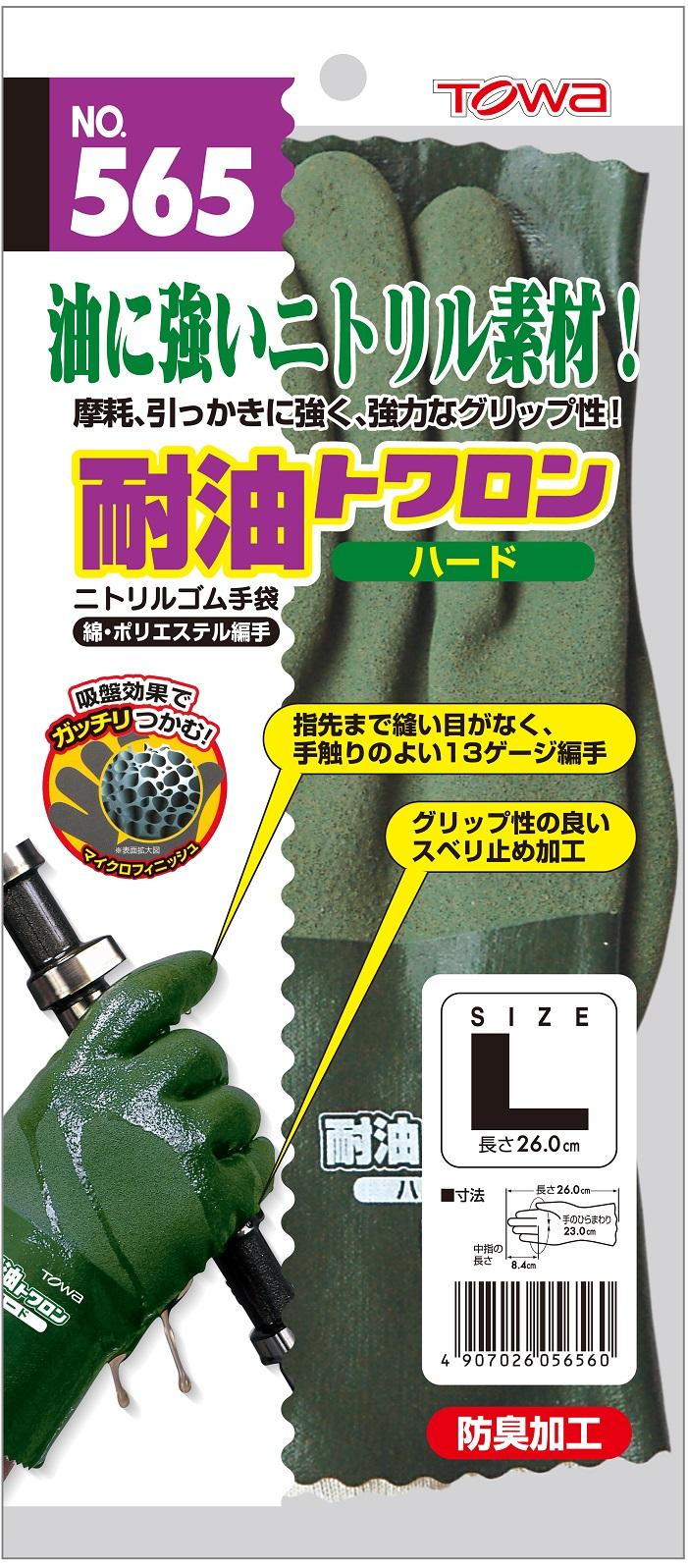 耐油トワロン®ハード