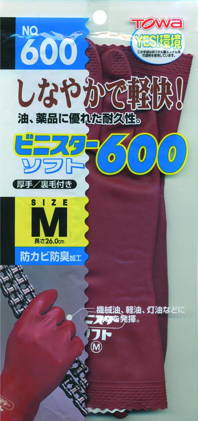 ビニスター®ソフト600